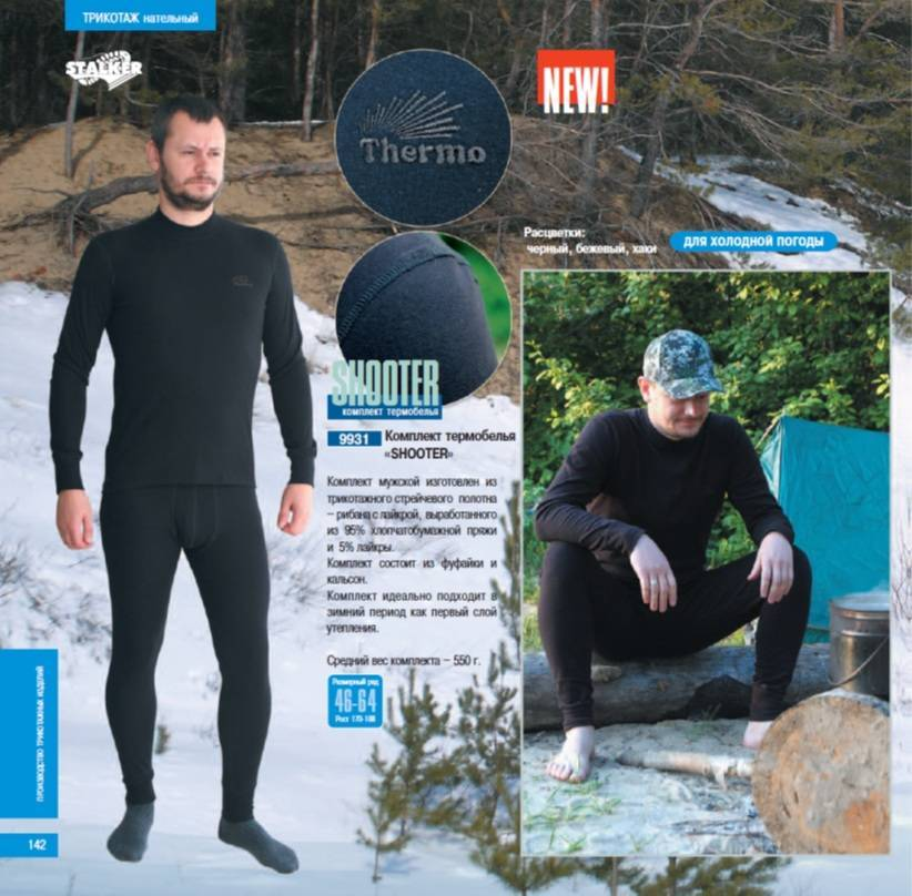 Термобелье для зимней рыбалки — топ-7 лучших производителей