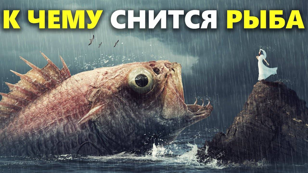 К чему снится тухлая рыба