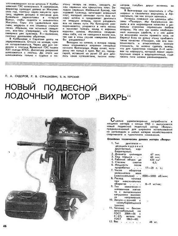 """Подвесные лодочные моторы """"вихрь"""""""