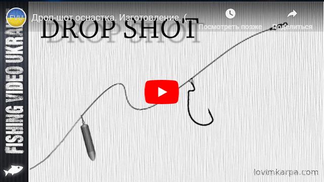 Дроп-шот оснастка – инструкция по монтажу