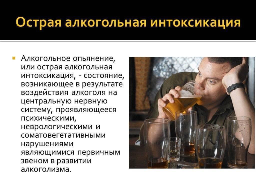 Алкогольное отравление и первая помощь — alkoinfo.ee