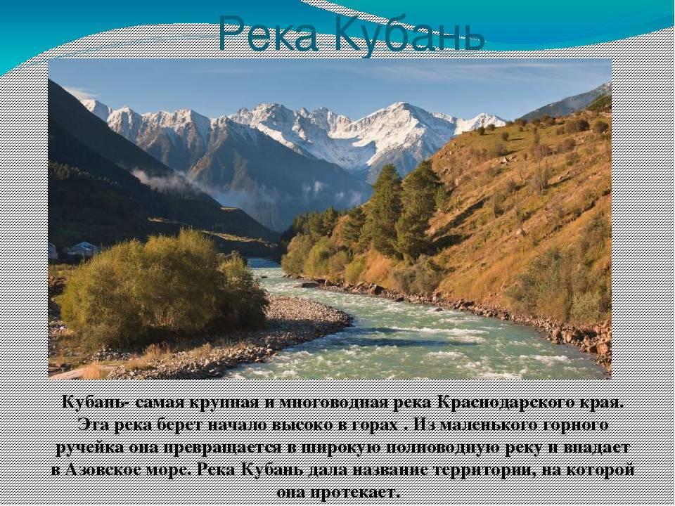 "Презентация на тему ""река кубань и ее притоки"""