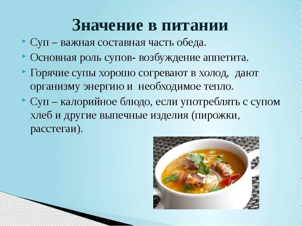 Рыбный бульон: польза и вред, как и сколько варить