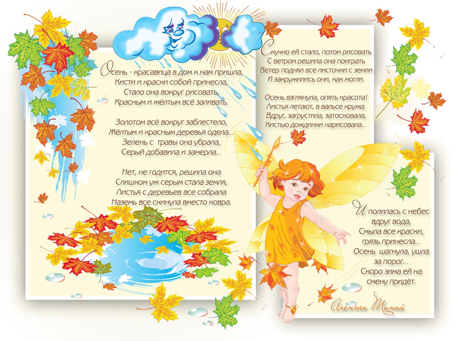 Стихи про осень для детей 6-7 лет в детском саду для заучивания