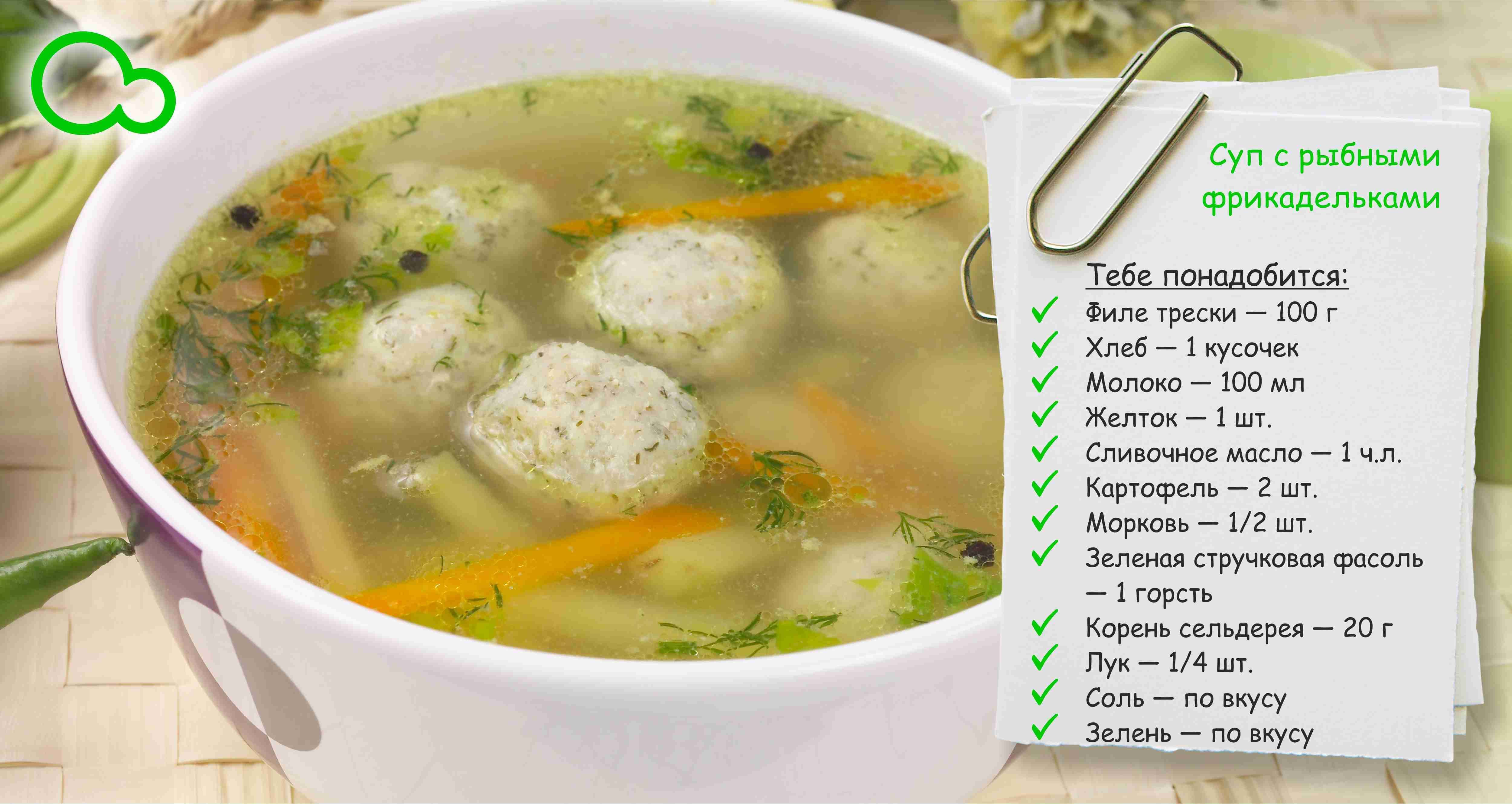Два рецепта супа с фрикадельками из рыбного фарша