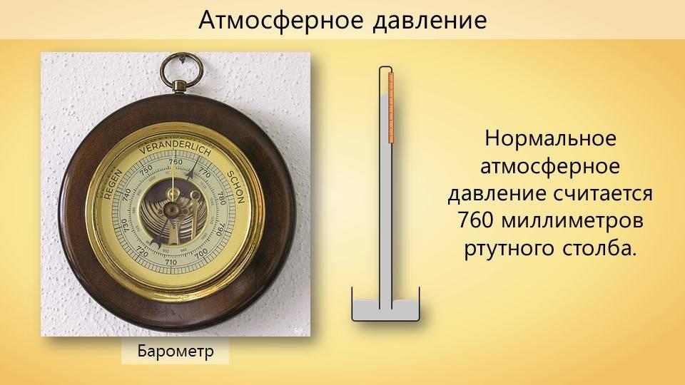 Какое атмосферное давление считается нормой?
