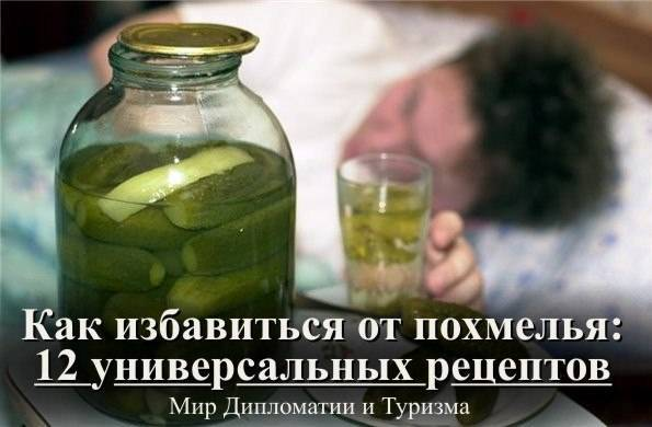 Отравление алкоголем, что делать в домашних условиях