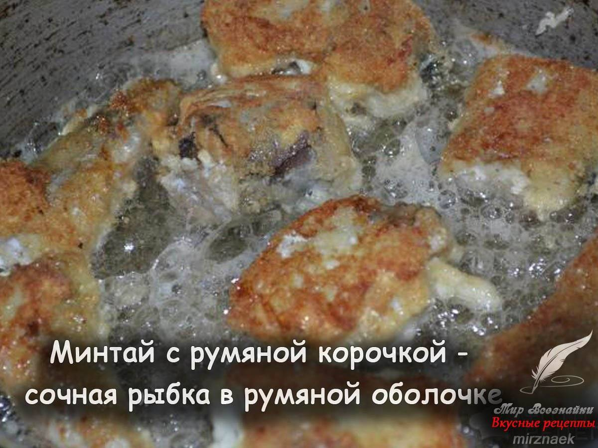 Минтай жареный на сковороде