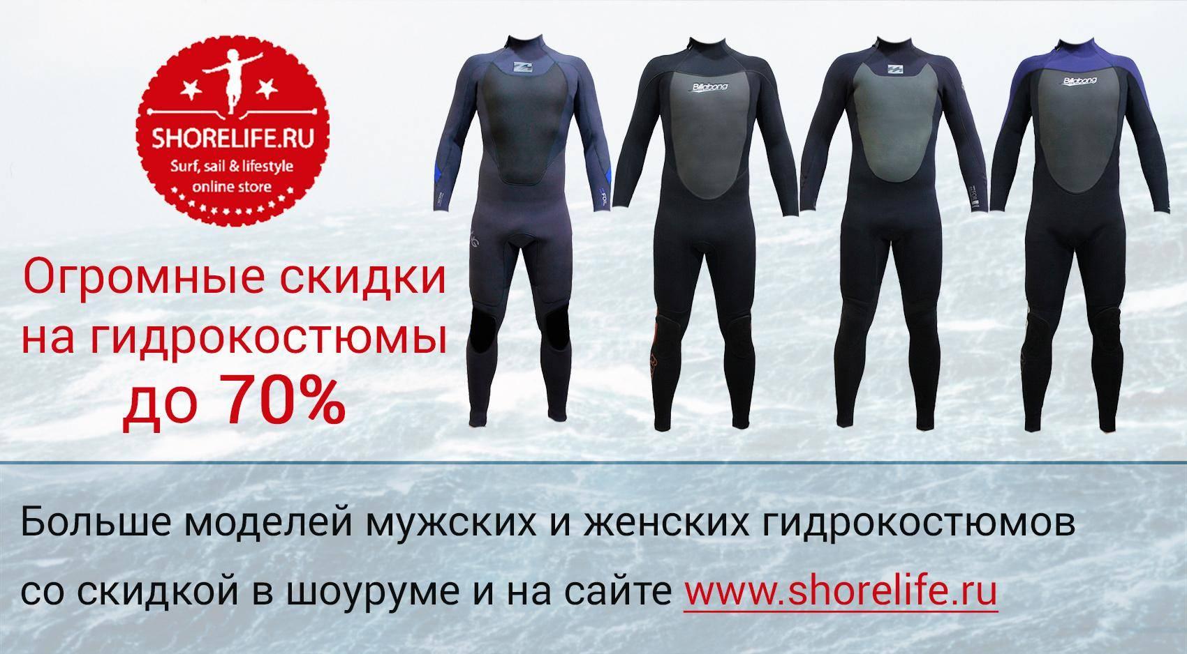 Как выбрать гидрокостюм для подводной охоты: типы и покрой