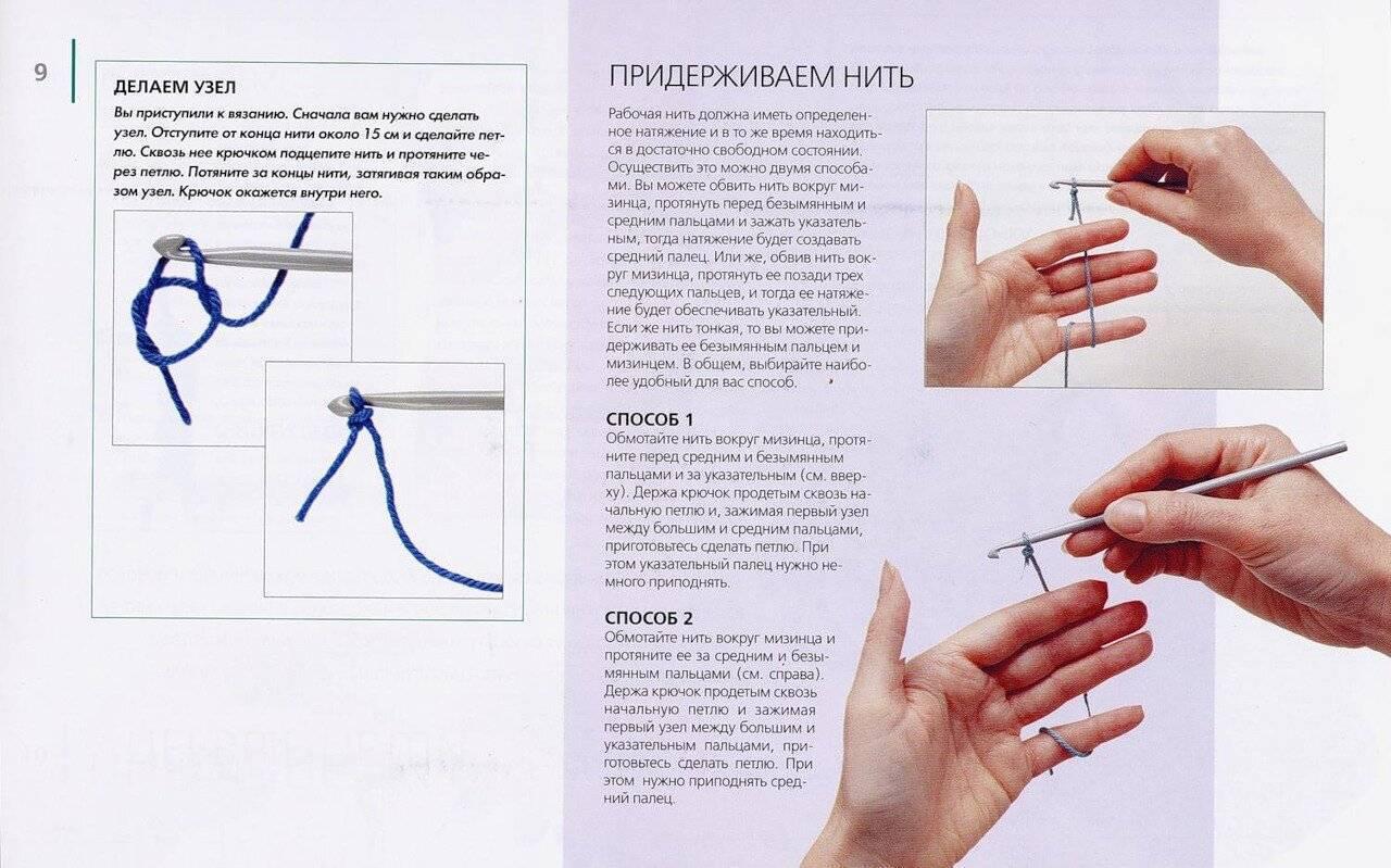 Вязание крючком для начинающих — как научиться с нуля