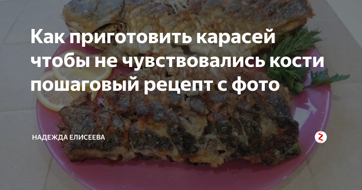 Котлеты из карася с костями, очень вкусные рецепты в домашних условиях пошагово