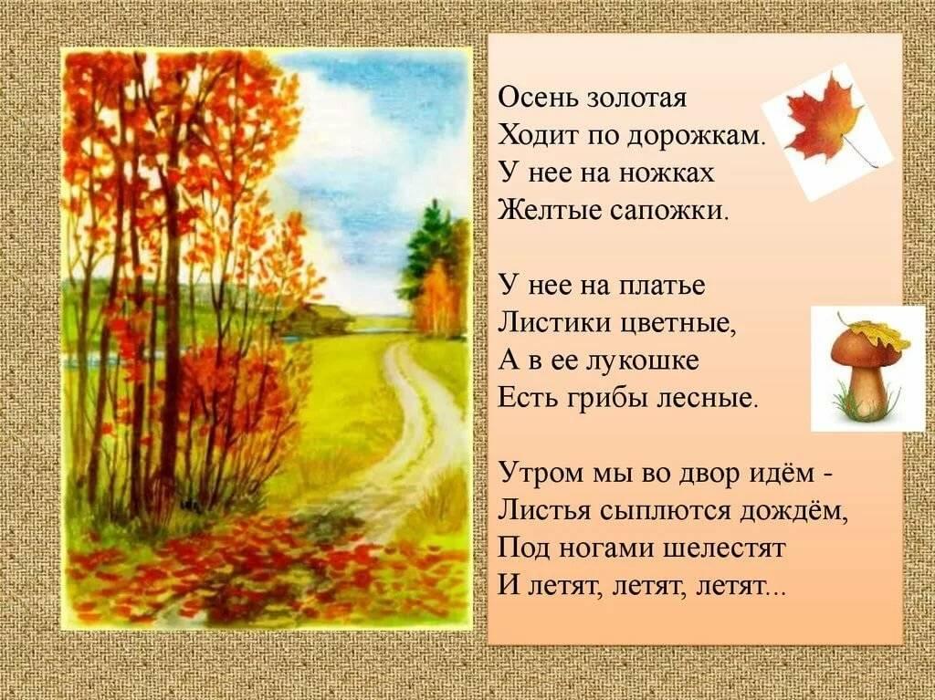 Короткие стихи про осень - стихи для детей