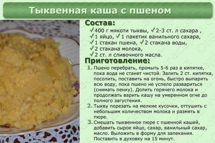 Пшенная каша. как правильно варить пшенную кашу на воде и на молоке
