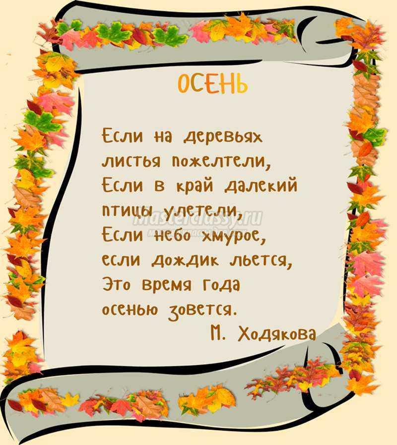 Стихи про осень для детей:красивые и грустные, смешные и короткие, с юмором | жл
