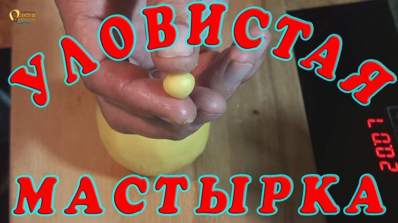 Мастырка гороховая на карася способы приготовления и уловистый рецепт