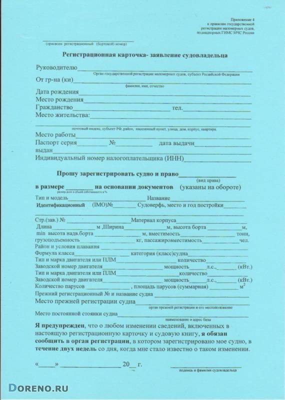 Документы для получения прав на лодку