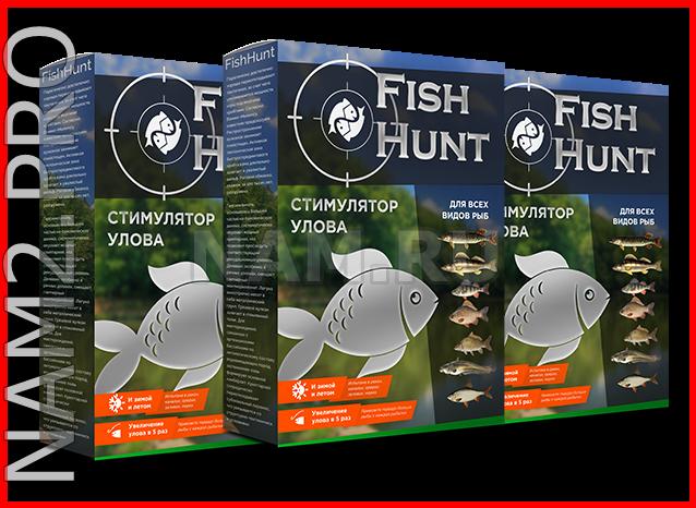 Fish hunt активатор клева для зимней рыбалки. фиш хант отзывы. цена. где купить препарат. состав.