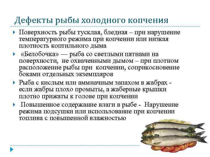 Горячее и холодное копчение рыбы в домашних условиях