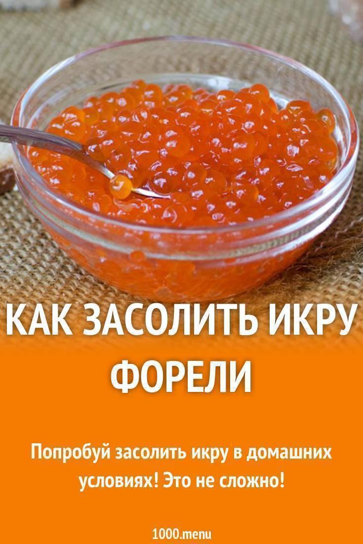 Простые рецепты вкусной засолки икры форели в домашних условиях