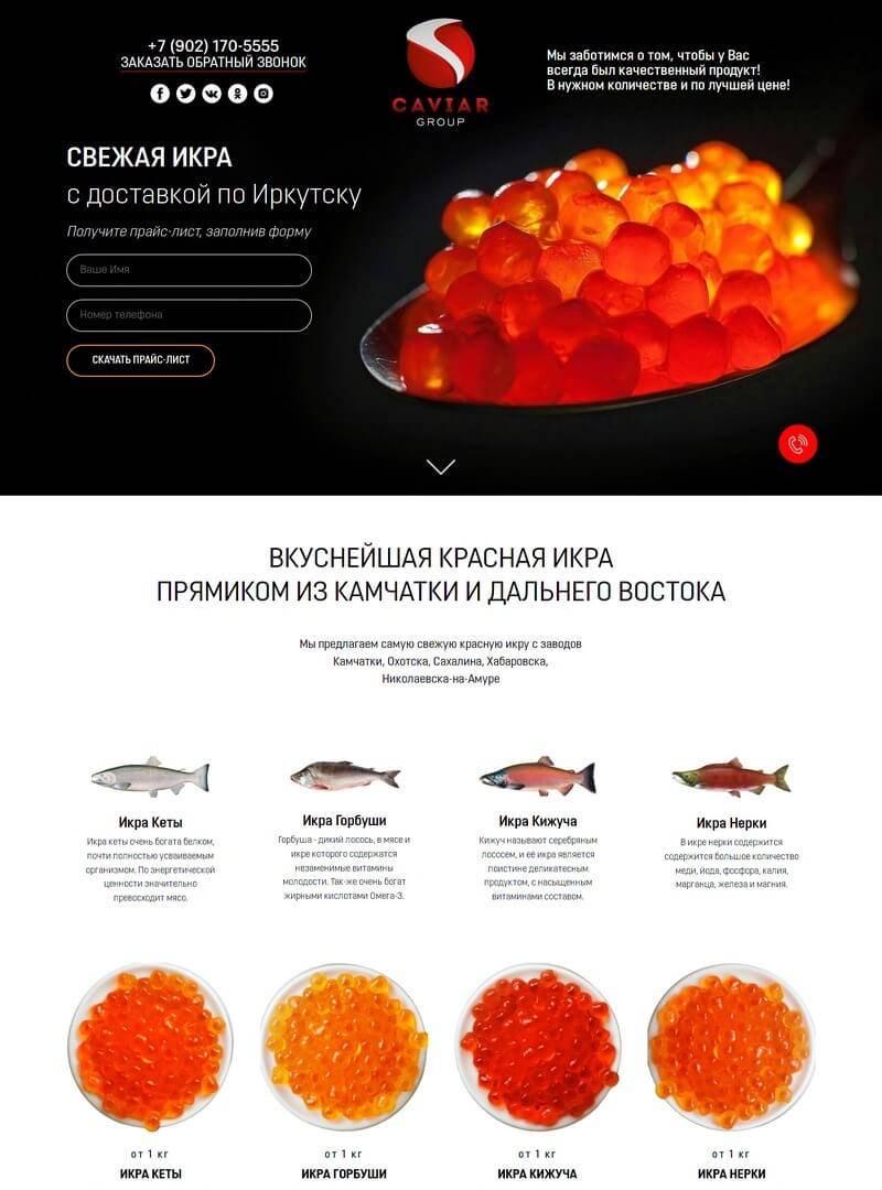 Красная икра нерки: полезные свойства и состав, отличие от кеты и горбуши