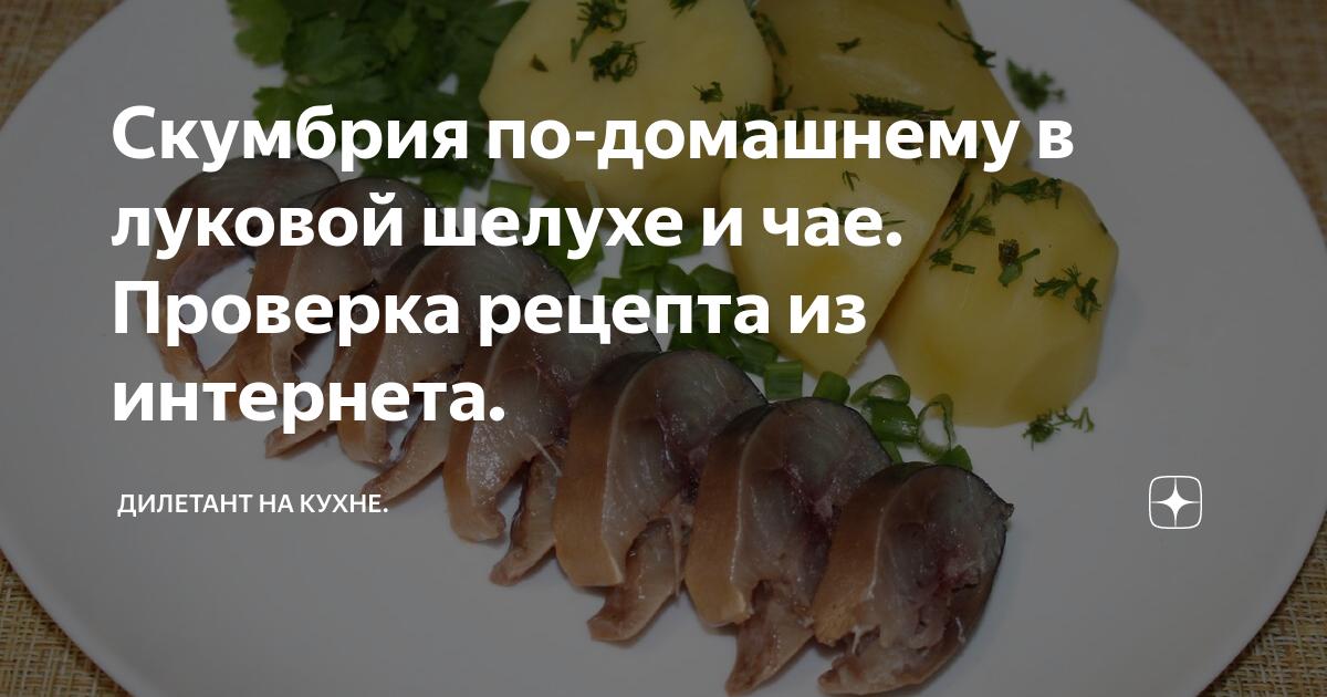 """Скумбрия соленая """"экспресс"""" – кулинарный рецепт"""