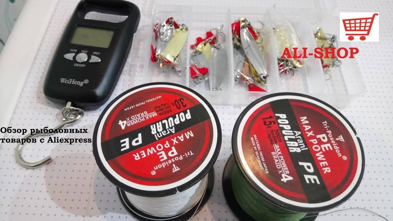 Подборка лучших товаров для рыбалки с алиэкспресс (aliexpress)