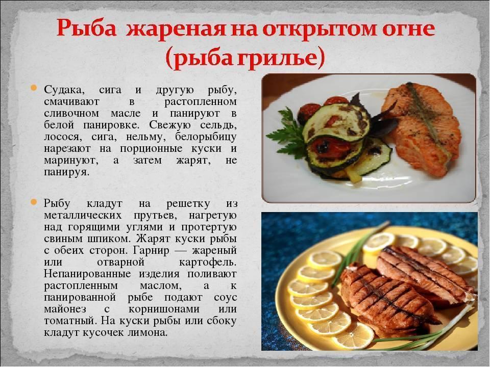 Рыба на гриле: какую выбрать для готовки, рецепты приготовления в фольге, на решетке