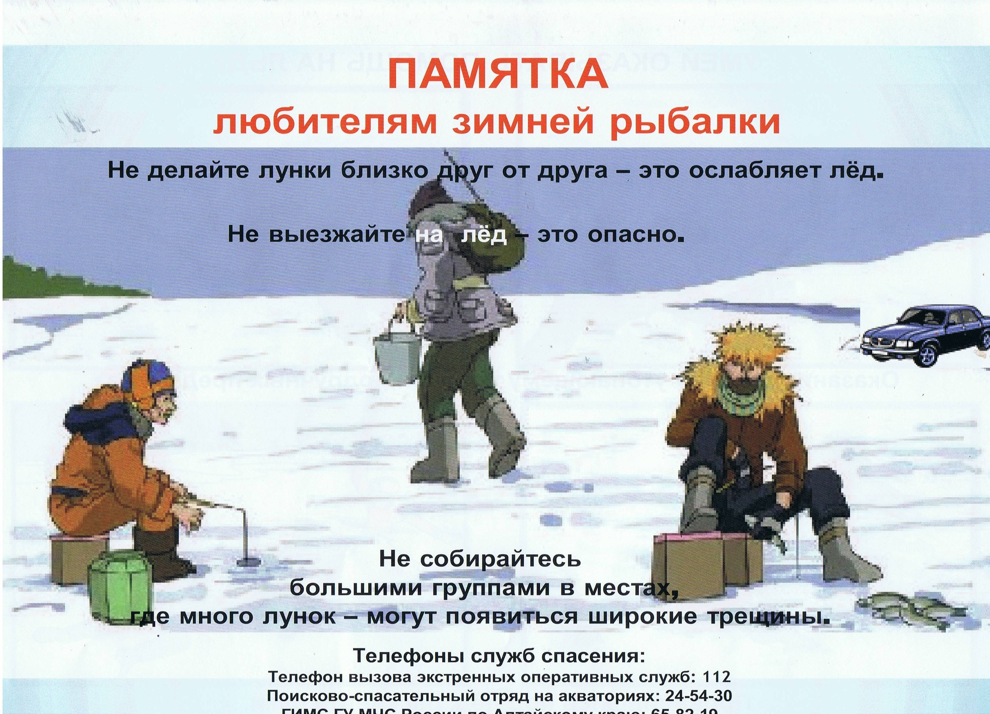 Зимний подледный лов для начинающих: cоветы начинающему зимнику - читайте на сatcher.fish