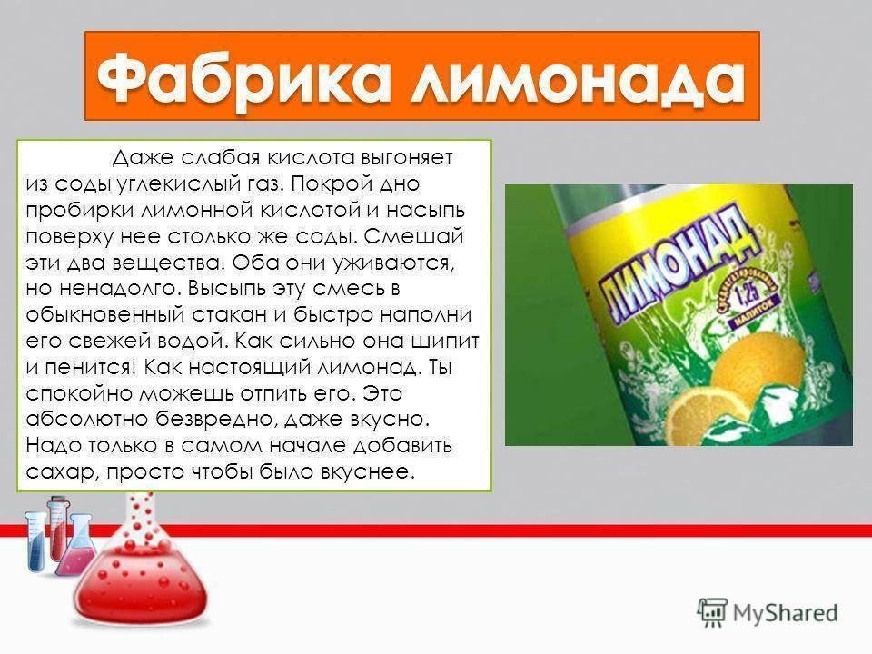 Химические опыты с пищевой содой и лимонной кислотой в домашних условиях