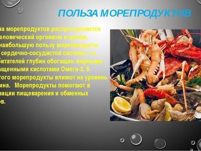 Морской окунь – польза и вред нежирной рыбы