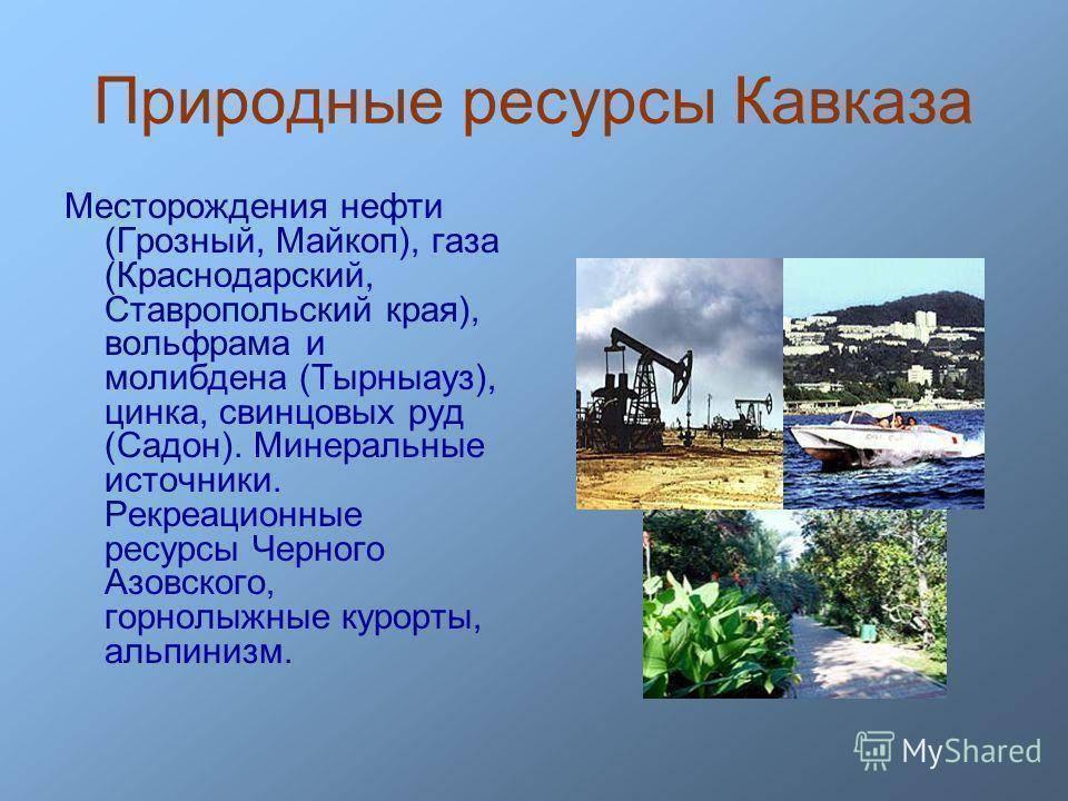 Экологическая обстановка краснодарского края