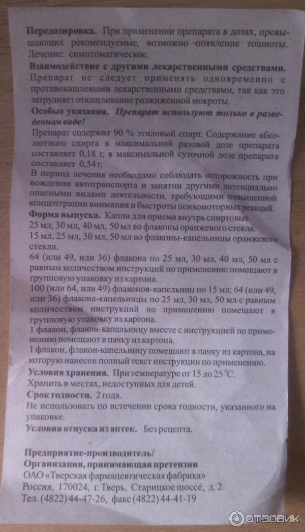 Бронхо тайсс капли использование для рыбалки nevrit-nevralgiya.ru