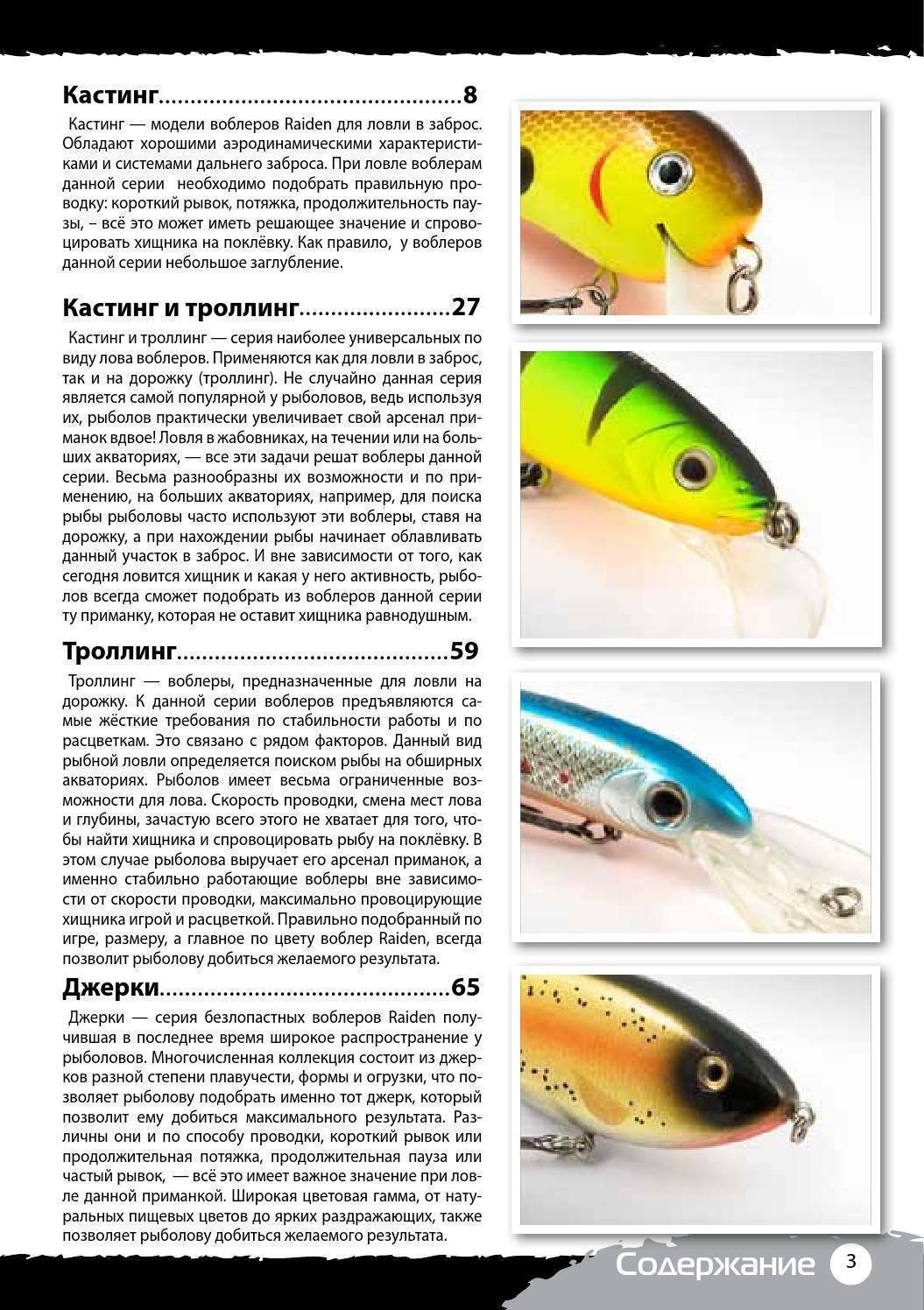 Виды воблеров: классификация и их применение, таблица разновидностей маркировок, фото