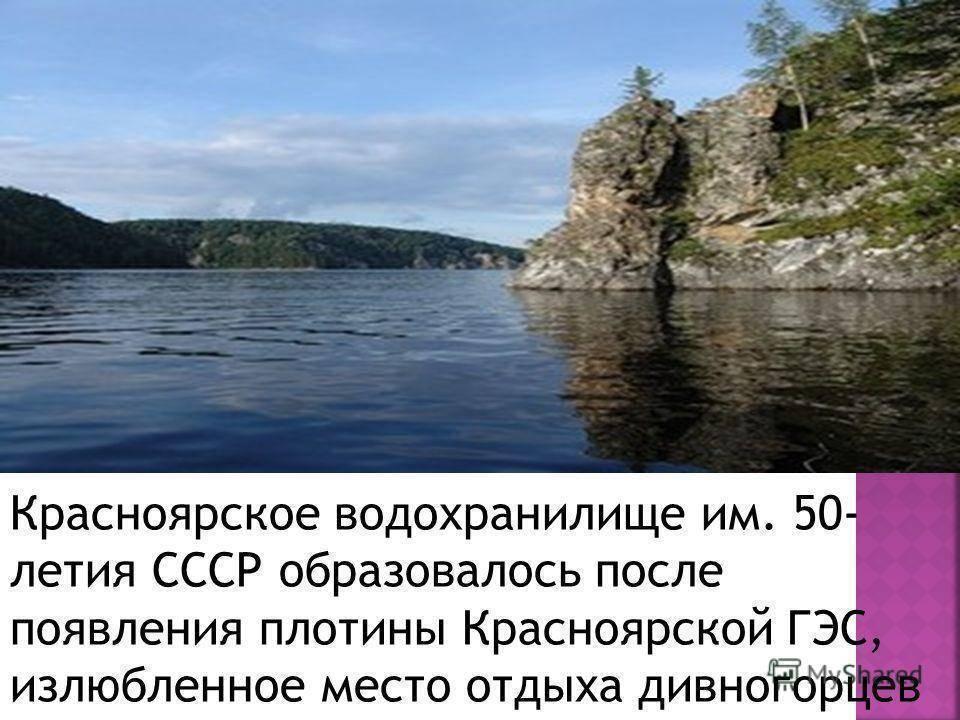 Покорить красноярское море. где на водохранилище можно отдохнуть?