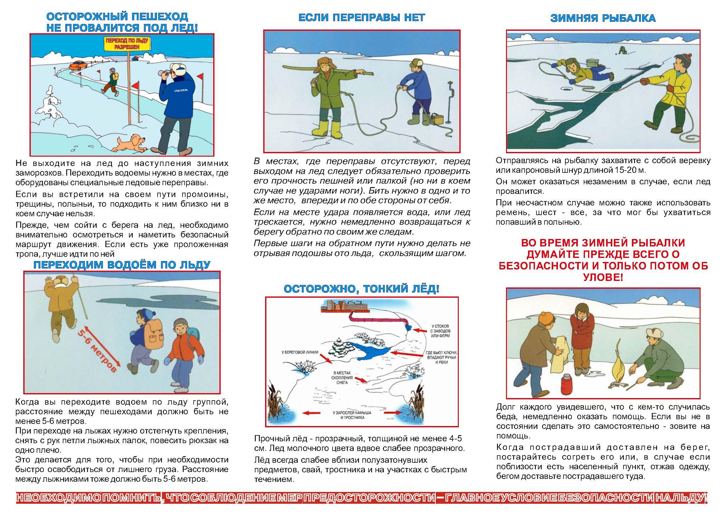 Безопасность на льду в зимний период. особенности, правила поведения и рекомендации :: businessman.ru