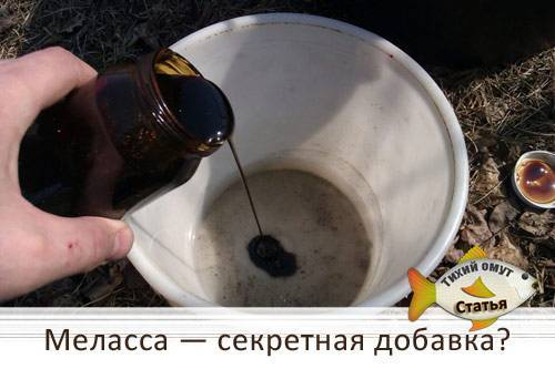 Меласса для рыбалки своими руками - рыба