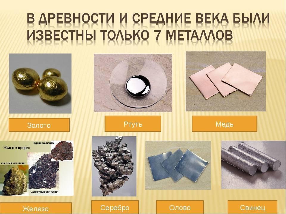 Что является более тяжелым: золото или свинец? из свинца золото: метод получения, необходимые материалы, советы и рекомендации.