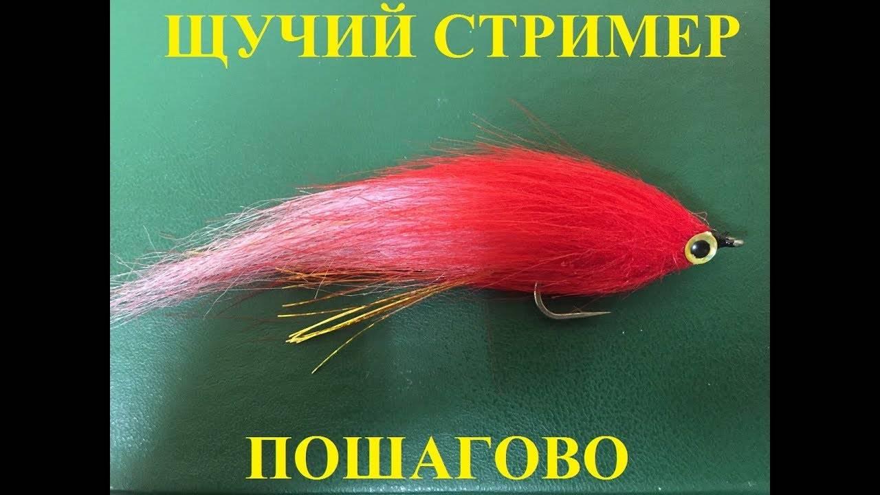 Стример для рыбалки: что это такое, как работать с наживкой, изготовление своими руками