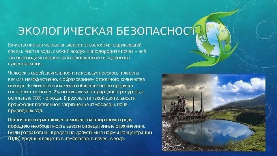 Экологические проблемы краснодара и краснодарского края, проблемы сохранения природы, повышения экологической культуры