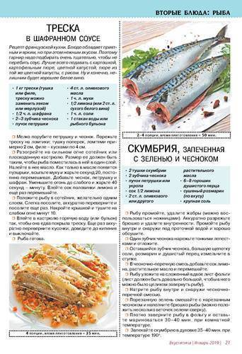 Треска, запеченная в духовке - 10 самых вкусных рецептов с фото пошагово