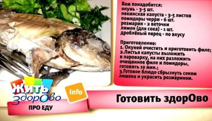 Морской окунь: польза и вред, состав, калорийность, как выбрать