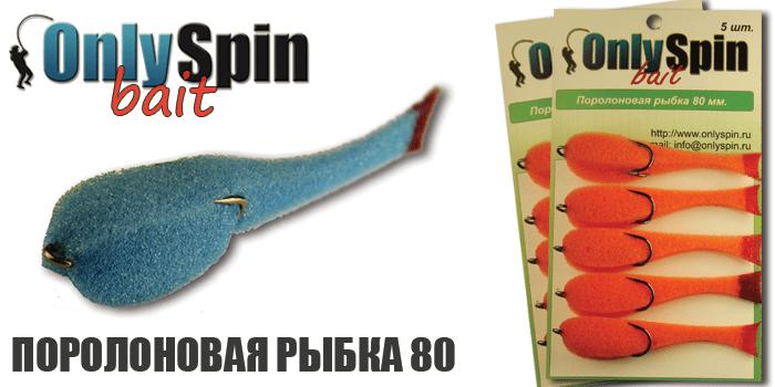 Поролоновые рыбки своими руками: как сделать из поролонки, видео по изготовлению