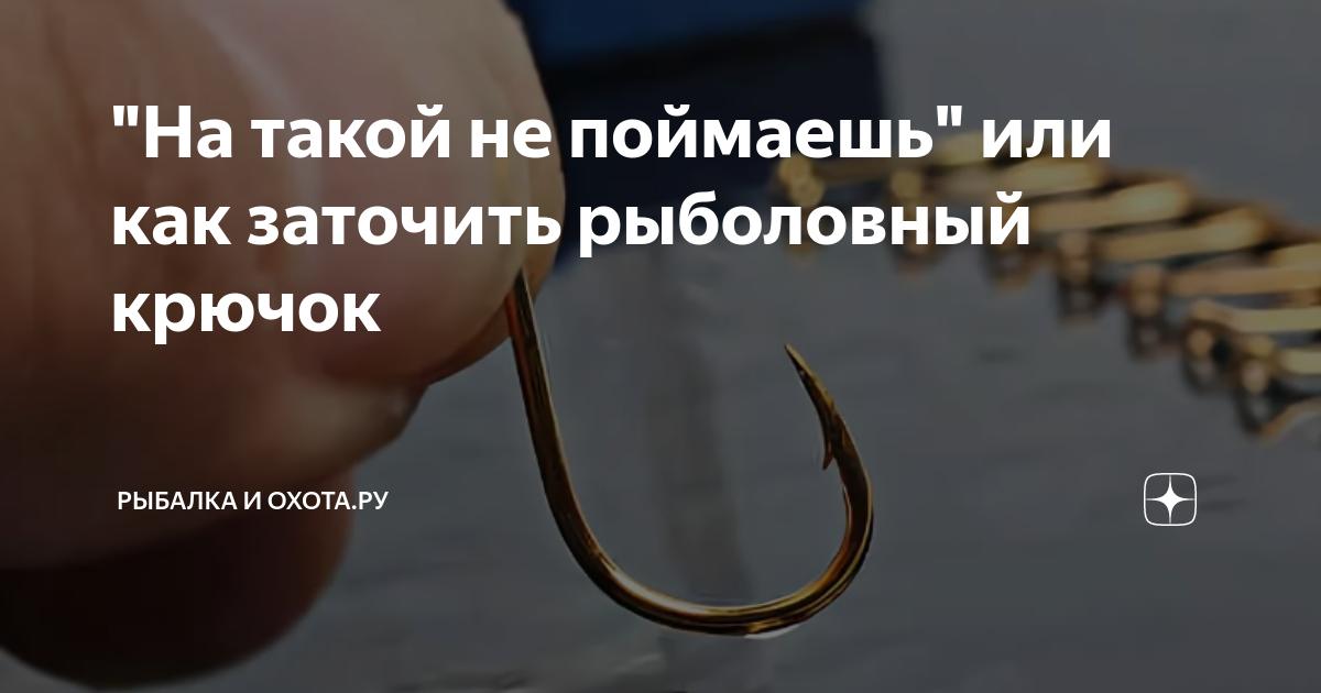 Как точить рыболовные крючки