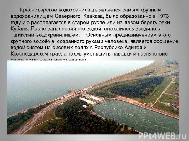 Река белая (приток кубани)