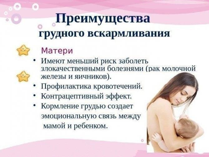 Техника грудного вскармливания